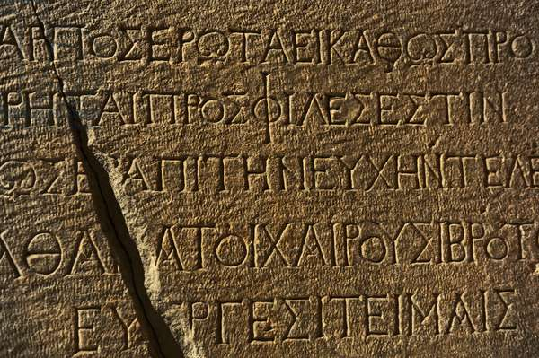 Greek script. Lintel with inscription of Emperor Justinian. Marble. 538 A.C. Miletus. Market Gate. Pergamon Museum. Berlin. Germany.