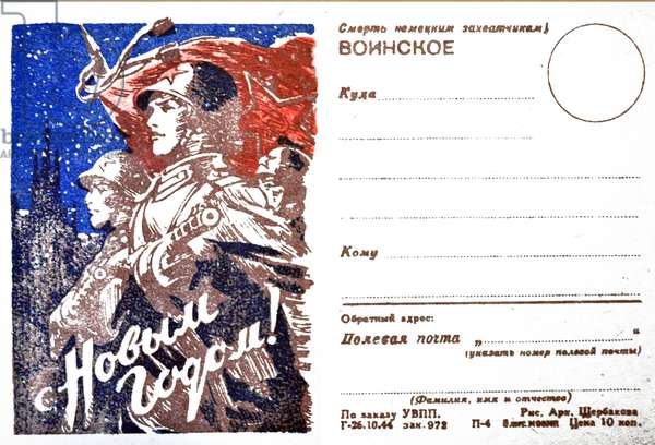 World War Two: Patriotic Russian war postcard depicting Russian soldiers