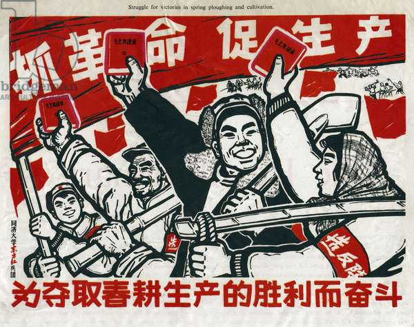 Struggle for Victories in Spring Ploughing and Cultivation', Chinese Communist Propaganda Poster, China, 1967.