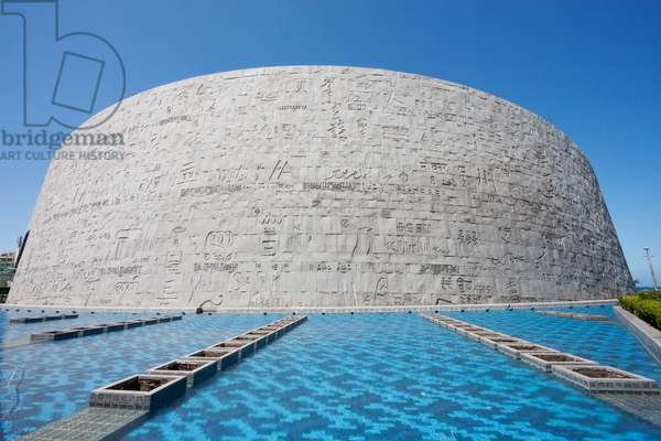 Pool and Hand-Carved Granite Wall With Stones of the Bibliotheca Alexandrina, the Modern Library of Alexandria, Alexandria, Al Iskandar (photo)