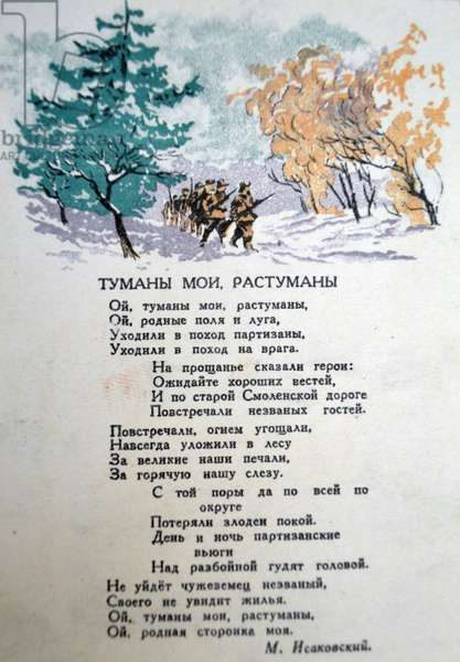 Russian patriotic song on a world war two postcard