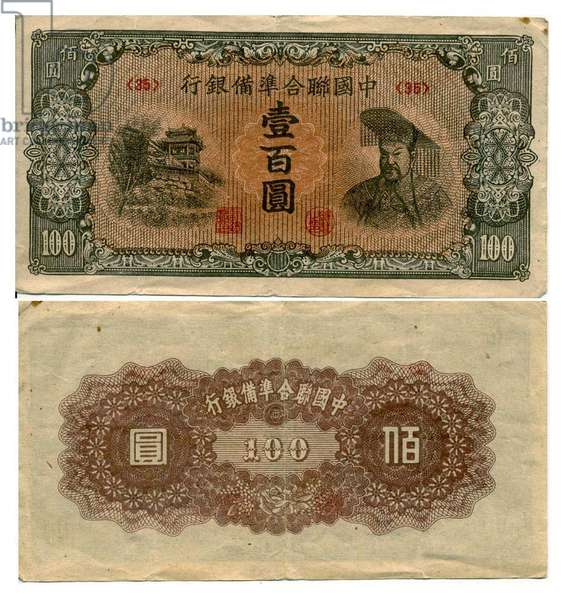 100 Yuan bank note