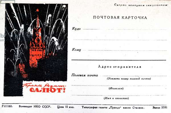 World War Two: Patriotic Russian war postcard depicting fireworks in Moscow