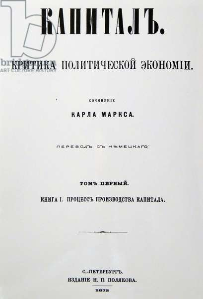 Illustration from a late 19th century Russian edition of Das Kapital