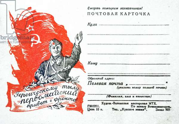 World War Two: Patriotic Russian war postcard depicting Russian soldier