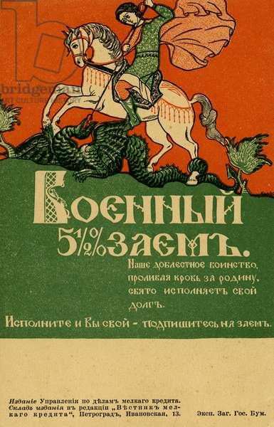 Russian First World War poster