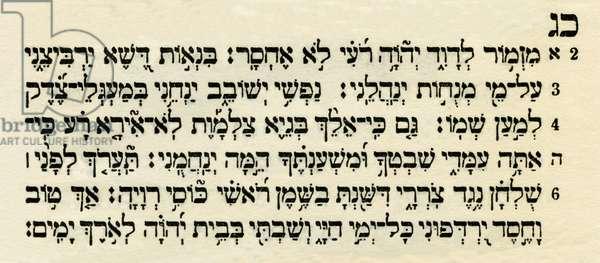 Psalm 23 - the Lord is my Shepherd in  Hebrew script