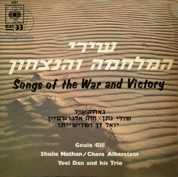 'Songs of the War and Victory'