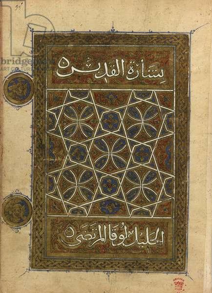Islamic style carpet page for the Gospel of Luke
