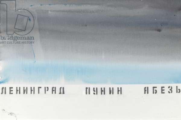 Punin died in Siberia (w/c on paper)