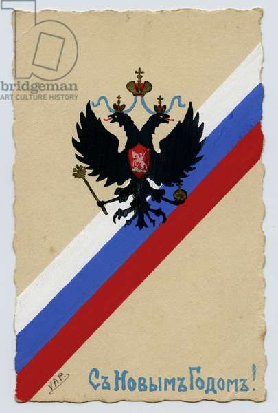 Russian Émigré New Year Postcard with Imperial Emblem, 1937 (postcard)