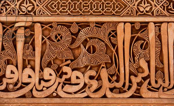 Detail of ornemental frieze, Nasrid Palaces, Court of the Myrtles,  (photo)