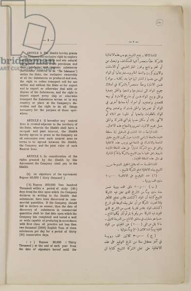 Agreement made by Petroleum Concessions Limited with the Shaikh of Dubai, fol. 244r, 1937 (print)