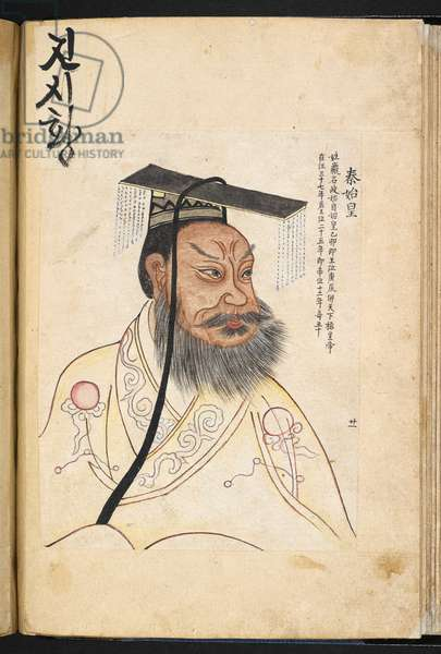 Or 11515, f.11v Qin Shi Huang, first Emperor of China, Qin Dynasty (vellum)