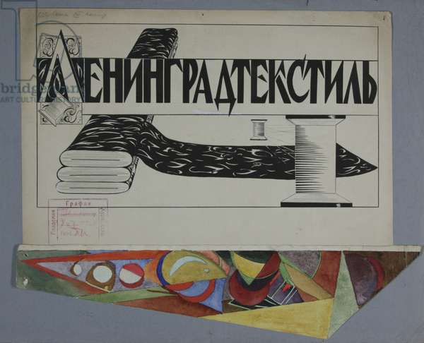 Leningrad Textile Manufacture, 1925 (Indian ink & w/c on paper)