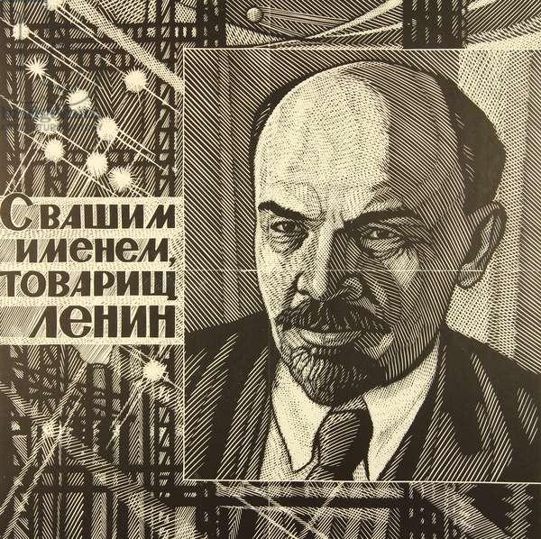 In Your Name, Comrade Lenin, 1980 (linocut)